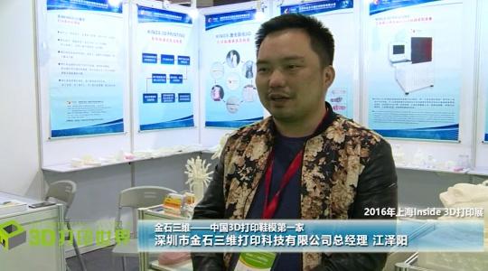 金石三维——中国3D打印鞋模第一家