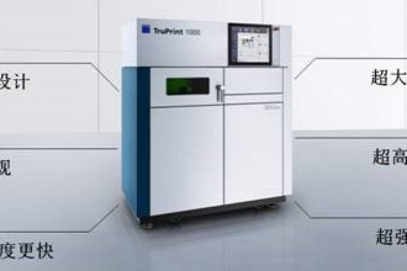 TruPrint 1000: 紧凑、稳定、精确的3D打印系统