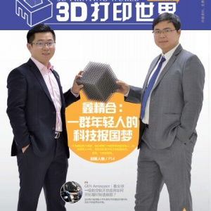 《3D打印世界》2017年2月